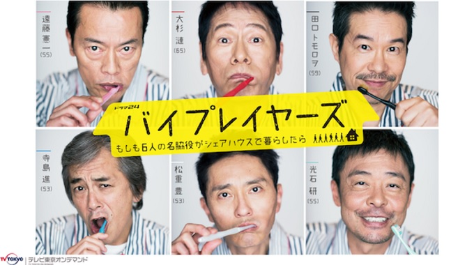 ドラマ『バイプレイヤーズ~もしも6人の名脇役がシェアハウスで暮らしたら~』はHulu・U-NEXT・dTV・Netflixどれで配信?