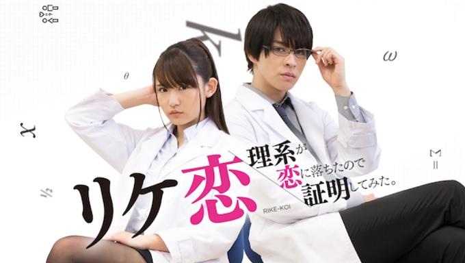 ドラマ『リケ恋~理系が恋に落ちたので証明してみた。~』はHulu・U-NEXT・dTV・Netflixどれで配信?