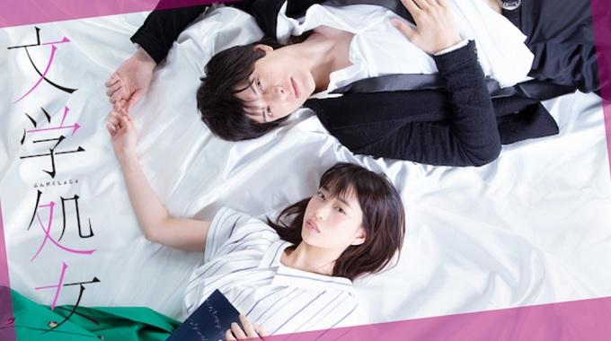 ドラマ『文学処女』はHulu・U-NEXT・dTV・Netflixどれで配信?