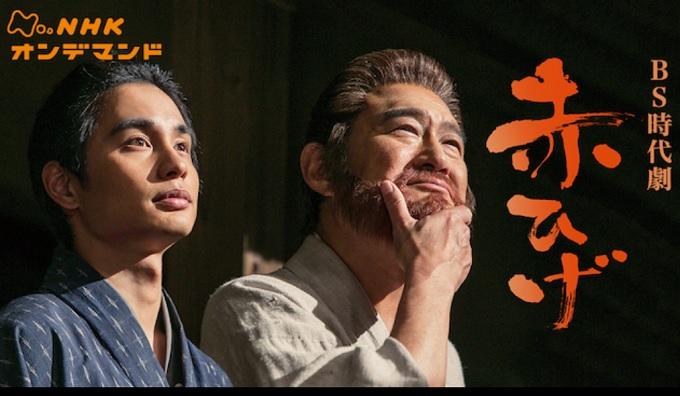 時代劇ドラマ『赤ひげ(2017)』はHulu・U-NEXT・dTV・Netflixどれで配信?