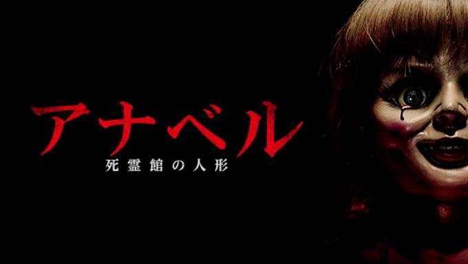 映画『アナベル 死霊館の人形』はHulu・U-NEXT・dTV・Netflixどれで配信?