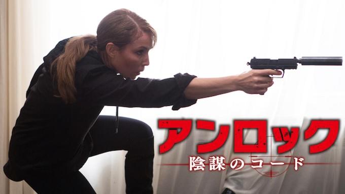 映画『アンロック/陰謀のコード』はHulu・U-NEXT・dTV・Netflixどれで配信?