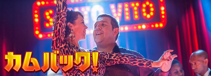 映画『カムバック!』はHulu・U-NEXT・dTV・Netflixどれで配信?