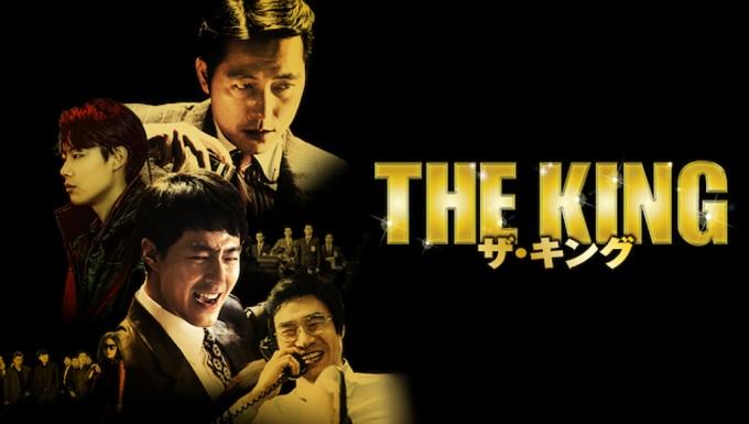 韓国映画『ザ・キング』はHulu・U-NEXT・dTV・Netflixどれで配信?