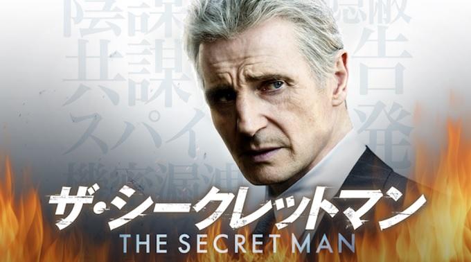 映画『ザ・シークレットマン』はHulu・U-NEXT・dTV・Netflixどれで配信?