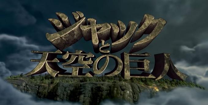 映画『ジャックと天空の巨人』はHulu・U-NEXT・dTV・Netflixどれで配信?