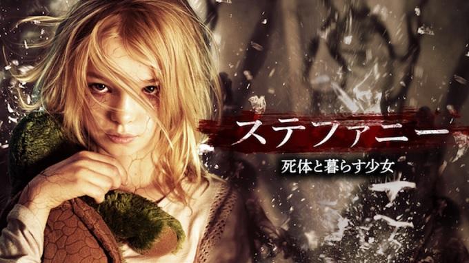 映画『ステファニー 死体と暮らす少女』はHulu・U-NEXT・dTV・Netflixどれで配信?