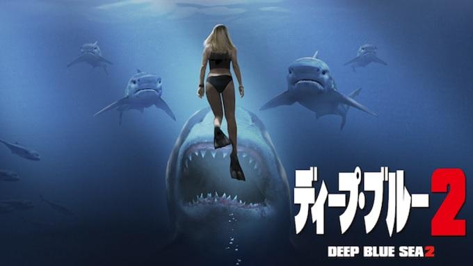 映画『ディープ・ブルー2』はHulu・U-NEXT・dTV・Netflixどれで配信?