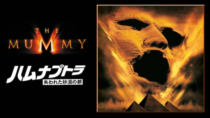 映画『ハムナプトラ/失われた砂漠の都』はHulu・U-NEXT・dTV・Netflixどれで配信?