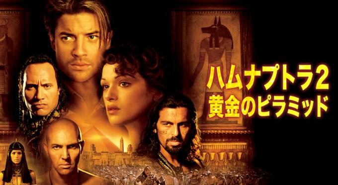 映画『ハムナプトラ2/黄金のピラミッド』はHulu・U-NEXT・dTV・Netflixどれで配信?
