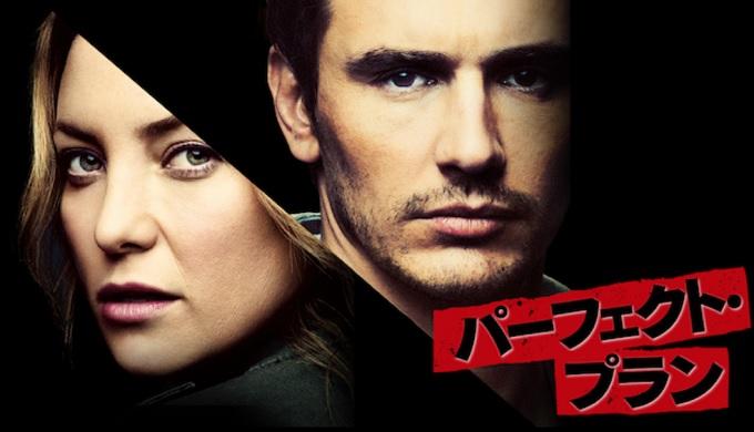 映画『パーフェクト・プラン』はHulu・U-NEXT・dTV・Netflixどれで配信?