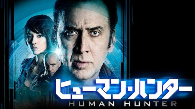 映画『ヒューマン・ハンター』はHulu・U-NEXT・dTV・Netflixどれで配信?