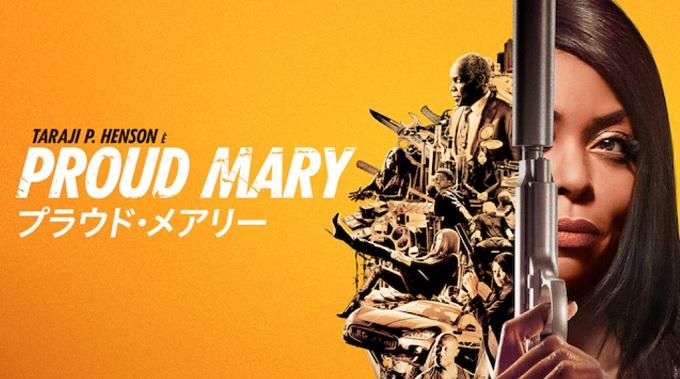映画『プラウド・メアリー』はHulu・U-NEXT・dTV・Netflixどれで配信?