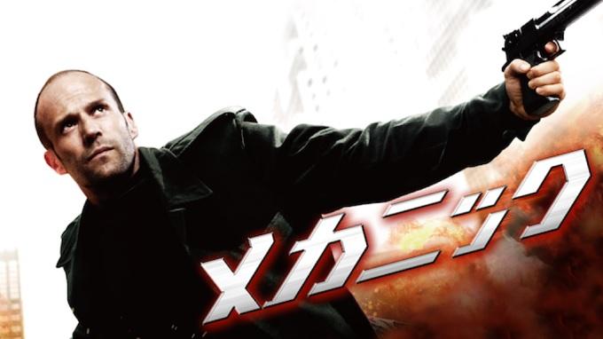 映画『メカニック』はHulu・U-NEXT・dTV・Netflixどれで配信?