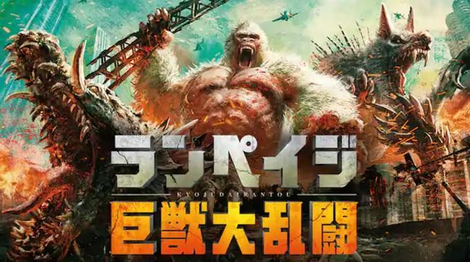 映画『ランペイジ 巨獣大乱闘』はHulu・U-NEXT・Netflixどれで配信?