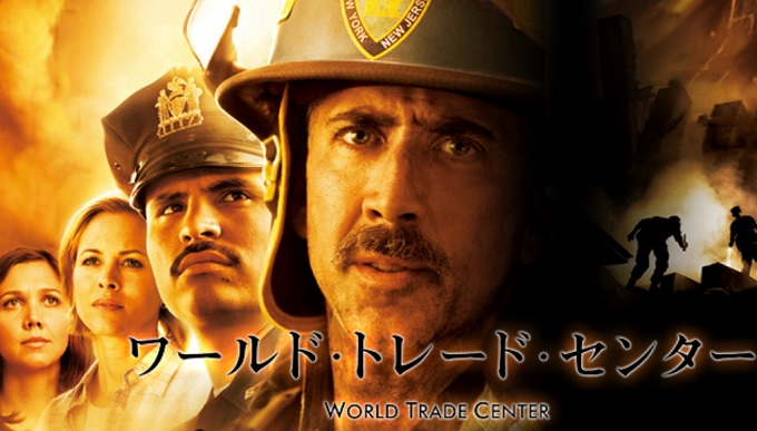 映画『ワールド・トレード・センター』はHulu・U-NEXT・dTV・Netflixどれで配信?