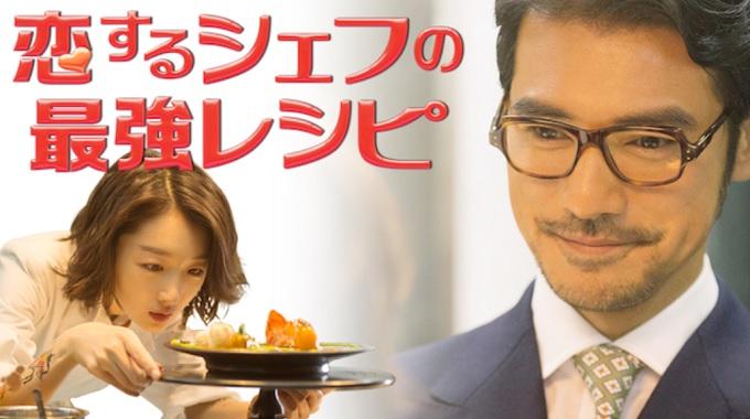 映画『恋するシェフの最強レシピ』はHulu・U-NEXT・dTV・Netflixどれで配信?
