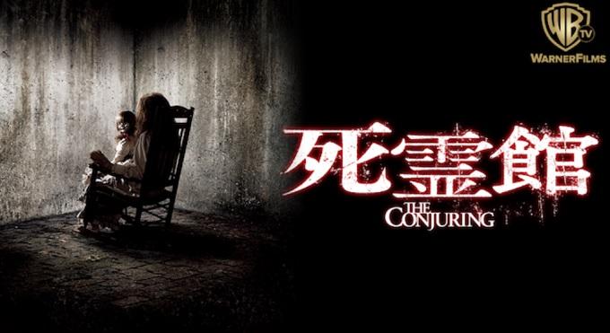 映画『死霊館』はHulu・U-NEXT・dTV・Netflixどれで配信?