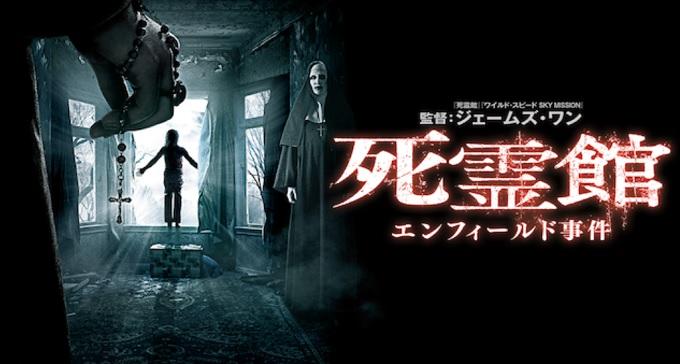 映画『死霊館 エンフィールド事件』はHulu・U-NEXT・dTV・Netflixどれで配信?