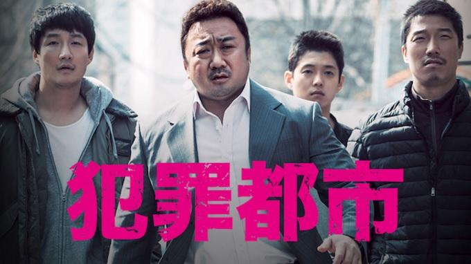 韓国映画『犯罪都市』はHulu・U-NEXT・dTV・Netflixどれで配信?