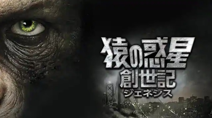 映画『猿の惑星:創世記』はHulu・U-NEXT・dTV・Netflixどれで配信?