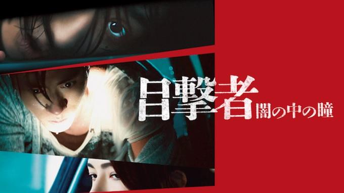映画『目撃者 闇の中の瞳』はHulu・U-NEXT・dTV・Netflixどれで配信?