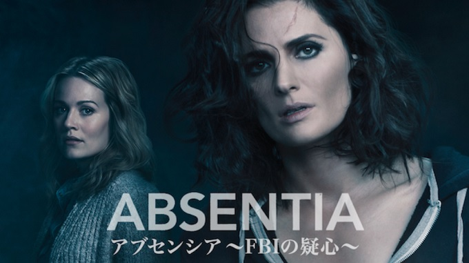 海外ドラマ『アブセンシア~FBIの疑心~』はHulu・U-NEXT・dTV・Netflixどれで配信?