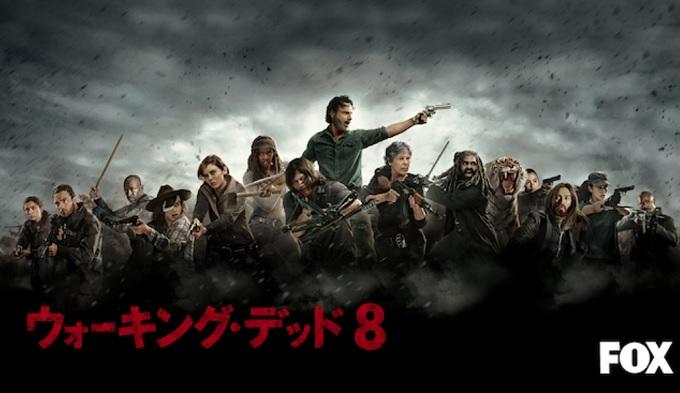 海外ドラマ『ウォーキング・デッド シーズン8』はHulu・U-NEXT・dTV・Netflixどれで配信?