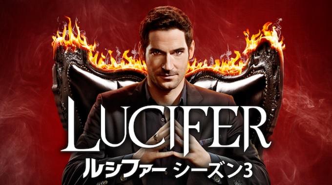 海外ドラマ『LUCIFER/ルシファー シーズン3』はHulu・U-NEXT・dTV・Netflixどれで配信?