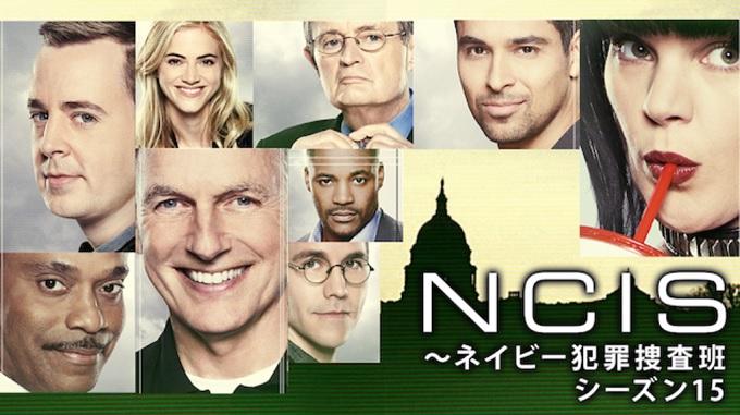 海外ドラマ『NCIS ~ネイビー犯罪捜査班 シーズン15』はHulu・U-NEXT・dTV・Netflixどれで配信?