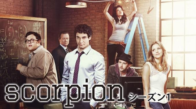 海外ドラマ『SCORPION/スコーピオン シーズン1』はHulu・U-NEXT・dTV・Netflixどれで配信?
