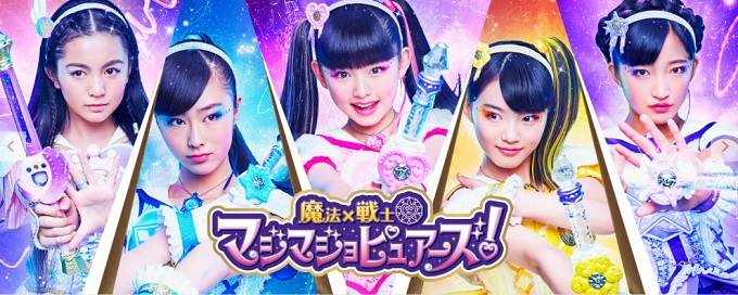 特撮ドラマ『魔法×戦士 マジマジョピュアーズ!』はHulu・U-NEXT・Netflixどれで配信?