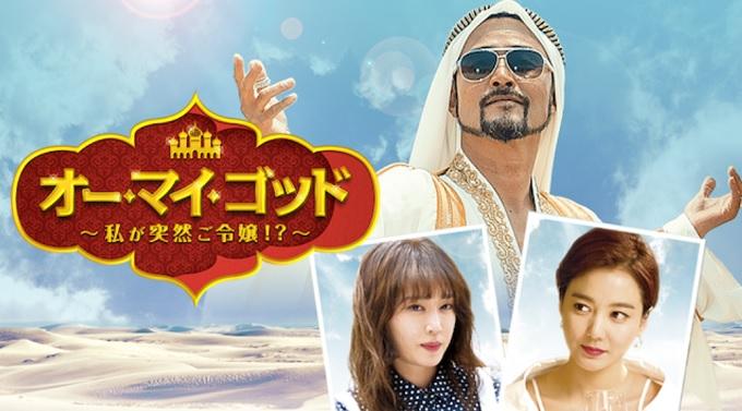 韓国ドラマ『オー・マイ・ゴッド~私が突然ご令嬢!?~』はHulu・U-NEXT・dTV・Netflixどれで配信?