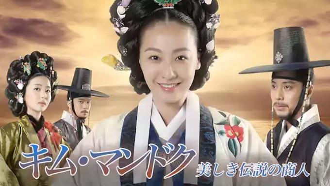 韓国ドラマ『キム・マンドク~美しき伝説の商人~』はHulu・U-NEXT・dTV・Netflixどれで配信?