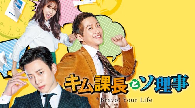 韓国ドラマ『キム課長とソ理事~Bravo! Your life』はHulu・U-NEXT・Netflixどれで配信?