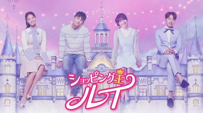 韓国ドラマ『ショッピング王ルイ』はHulu・U-NEXT・dTV・Netflixどれで配信?