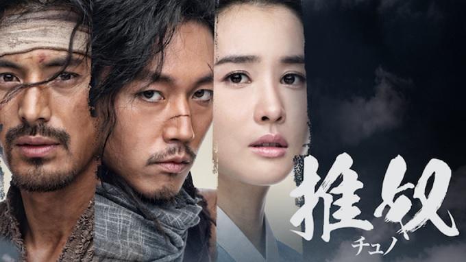 韓国ドラマ『チュノ~推奴~』はHulu・U-NEXT・dTV・Netflixどれで配信?