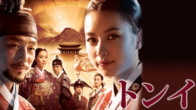 韓国ドラマ『トンイ』はHulu・U-NEXT・Netflixどれで配信?
