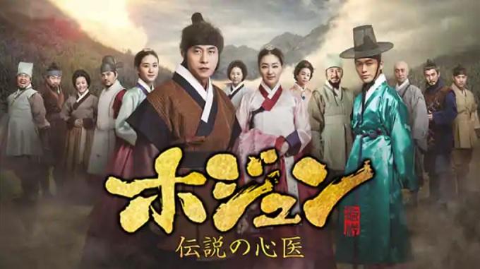 韓国ドラマ『ホジュン~伝説の心医』はHulu・U-NEXT・dTV・Netflixどれで配信?