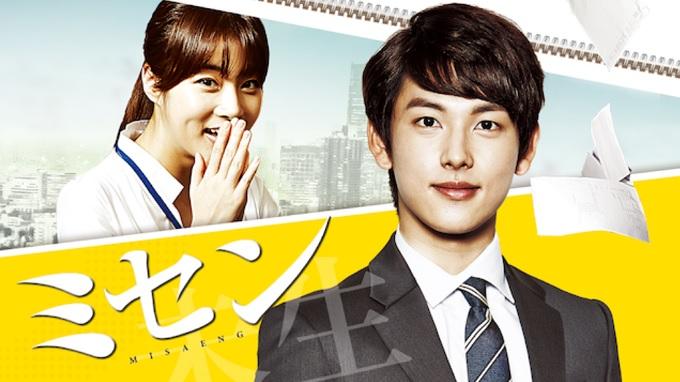 韓国ドラマ『ミセン -未生-』はHulu・U-NEXT・dTV・Netflixどれで配信?