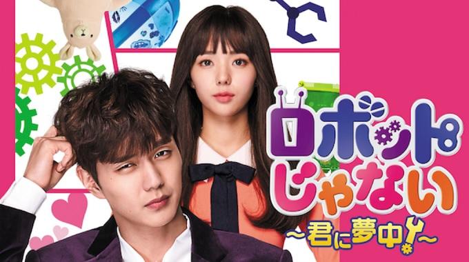韓国ドラマ『ロボットじゃない~君に夢中~』はHulu・U-NEXT・Netflixどれで配信?