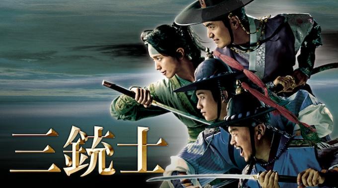 韓国ドラマ『三銃士』はHulu・U-NEXT・dTV・Netflixどれで配信?