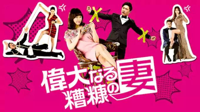 韓国ドラマ『偉大なる糟糠の妻』はHulu・U-NEXT・dTV・Netflixどれで配信?
