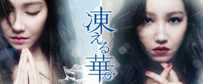 韓国ドラマ『凍える華』はHulu・U-NEXT・dTV・Netflixどれで配信?