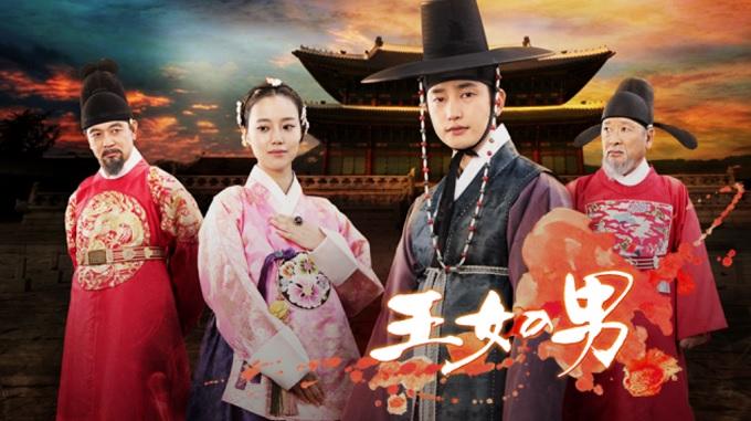 韓国ドラマ『王女の男』はHulu・U-NEXT・dTV・Netflixどれで配信?