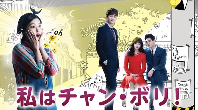 韓国ドラマ『私はチャン・ボリ!』はHulu・U-NEXT・dTV・Netflixどれで配信?