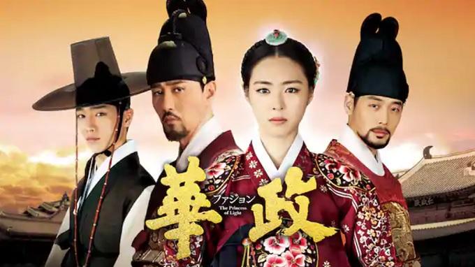 韓国ドラマ『華政(ファジョン)』はHulu・U-NEXT・dTV・Netflixどれで配信?