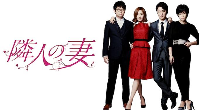 韓国ドラマ『隣人の妻』はHulu・U-NEXT・dTV・Netflixどれで配信?