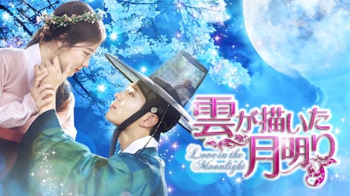 韓国ドラマ『雲が描いた月明り』はHulu・U-NEXT・dTV・Netflixどれで配信?