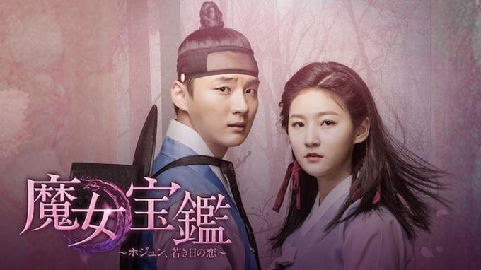 韓国ドラマ『魔女宝鑑』はHulu・U-NEXT・dTV・Netflixどれで配信?